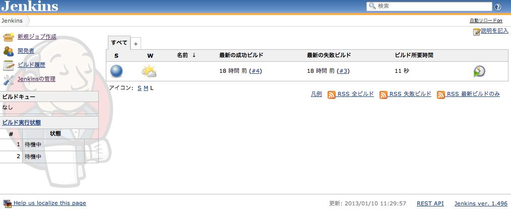 スクリーンショット 2013-01-10 16.16.10