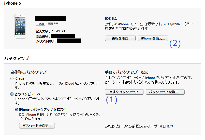SnapCrab_NoName_2013-2-2_8-57-46_No-00