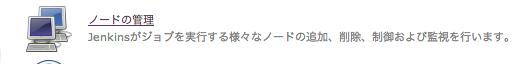 スクリーンショット 2013-03-12 19.39.01