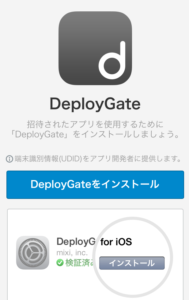 deploygate-1