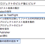 Jenkins + iPhoneアプリ(3) -ipaファイルをTestFlightにアップロード-
