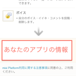 iPhoneアプリ開発 -mixiSDKを使ってmixi連携をしてみる(1)-