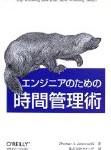 [感想] エンジニアのための時間管理術 ☆☆☆☆(4.0)