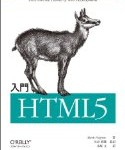 [感想] 入門HTML5 ☆☆☆☆(4.0)