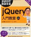 [感想] 10日でおぼえる jQuery入門教室 ☆☆☆(3.0)