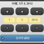 jQueryMobileでカレンダー表示 -DateBoxプラグインの利用-