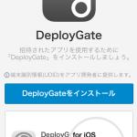 DeployGateを試してみた(iOS編) -DeployGateがiOSに対応-