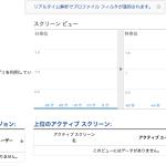 iPhoneアプリにGoogle Analyticsを入れてみる -Google Analytics SDK for iOS導入-